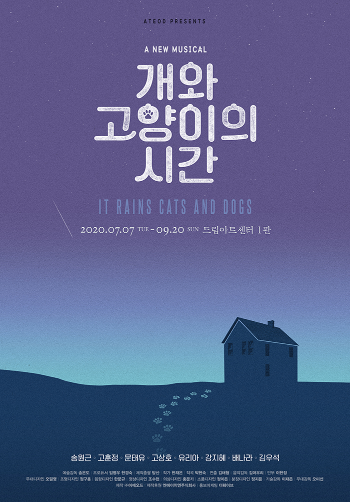 뮤지컬 〈개와 고양이의 시간〉