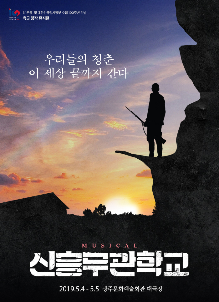 뮤지컬 [신흥무관학교] - 광주