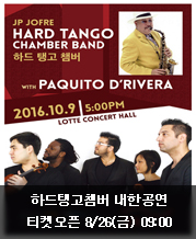 <b><font color=#339e00>[8/26(금) 09시] </font> Hard Tango Chamber with Paquito D'Rivera 티켓오픈 안내</b>