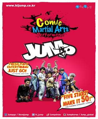 2017 뮤지컬 점프(JUMP)