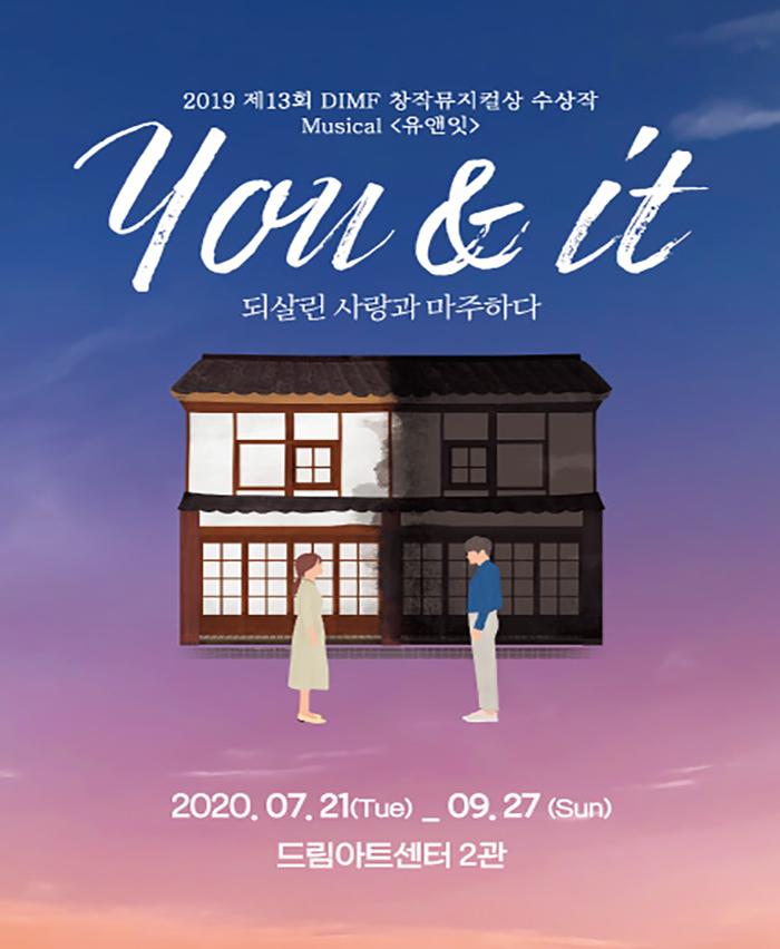 창작뮤지컬 〈You & It〉