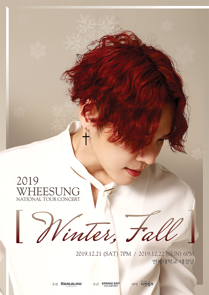 휘성 Winter, Fall
