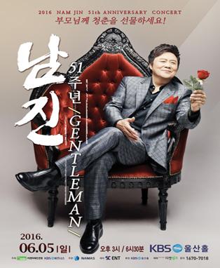 2016년 남진 전국투어 콘서트 'Gentleman 51th'
