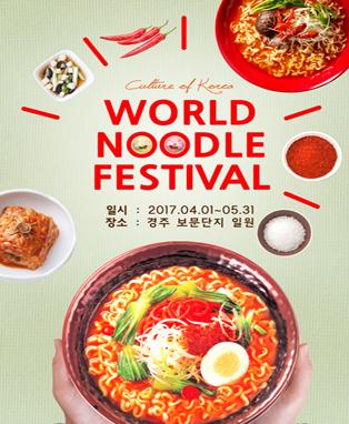 2017세계라면축제