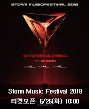 <b><font color=#339e00>[6/25(화) 10시] </font><b> Stor Music Festival 2018 in BUSAN 티켓오픈안내