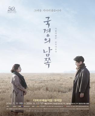 국경의 남쪽 (2016 서울예술단 창작가무극)
