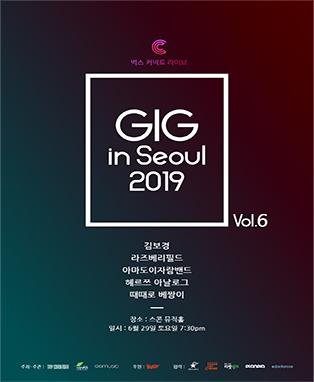 GIG IN SEOUL 2019 Vol.6