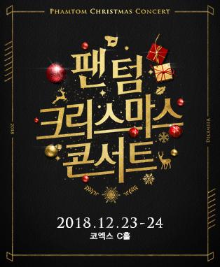 팬텀 크리스마스 콘서트