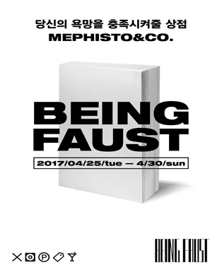 빙파우스트 BEING FAUST AT MEPHISTO&CO.