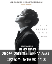 <b><font color=#339e00>[5/16(화) 14시] </font>20주년 2017 The 최현우 Ask ? & answer !. - 전주공연 티켓오픈안내</b>