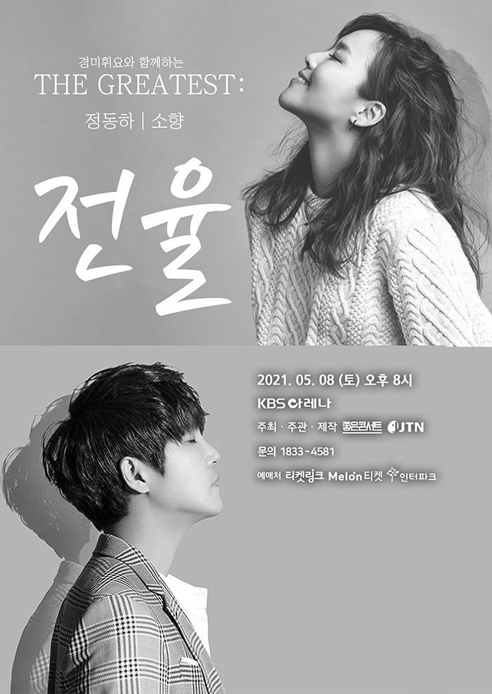 THE GREATEST:전율(서울)