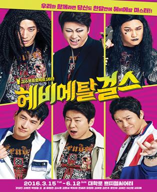 김수로프로젝트 16탄 - 연극 <헤비메탈 걸스>