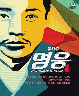 뮤지컬 영웅-군산