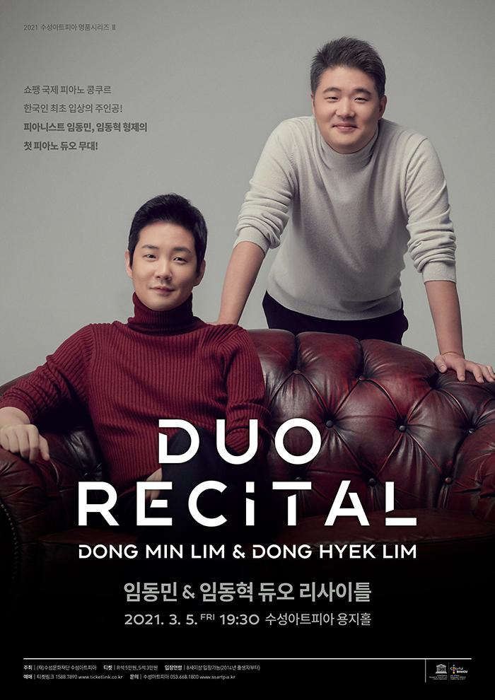 임동민&임동혁듀오리사이틀