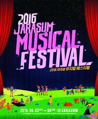2016 자라섬 뮤지컬 페스티벌(2016 JARASUM MUSICAL FESTIVAL)