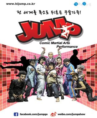 뮤지컬 점프(JUMP)
