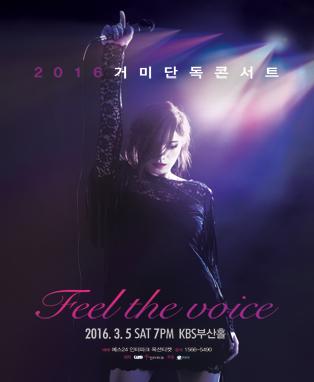 [부산] 2016 거미 단독 콘서트<Feel the Voice>