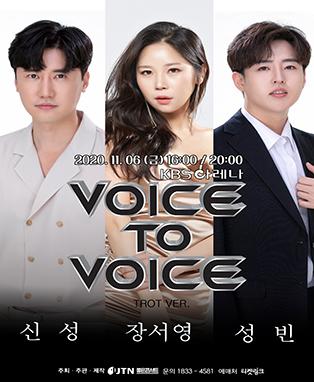 VOICE TO VOICE: 신성x장서영x성빈