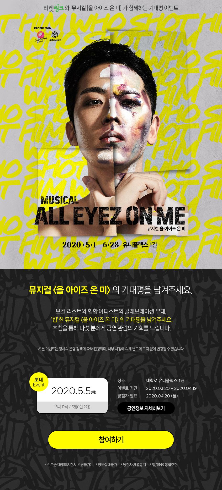 뮤지컬 올 아이즈 온 미 기대평 이벤트