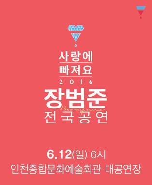[인천] 2016 장범준 전국공연 <사랑에 빠져요>