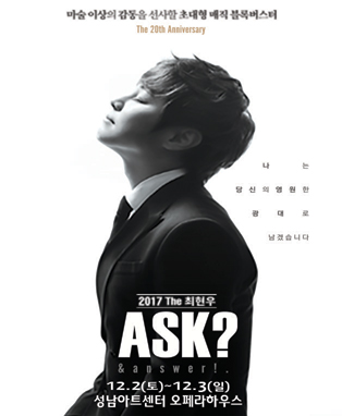2017 The 최현우〈ASK?&answer!> - 성남