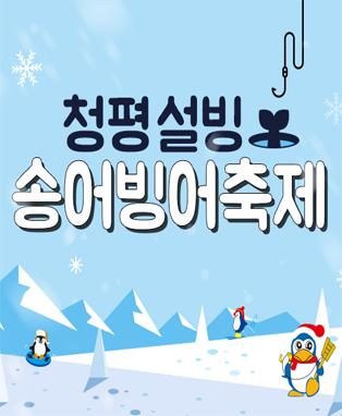 제 4회 청평 설빙 송어 빙어 축제
