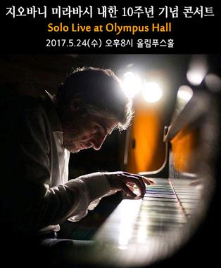 지오바니 미라바시 데뷔 10주년 기념 콘서트 VOL.1