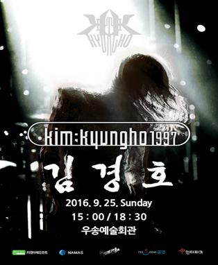 김경호 전국투어콘서트-대전