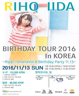 IIDA RIHO Birthday TOUR