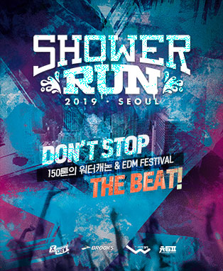 2019 SHOWER RUN SEOUL