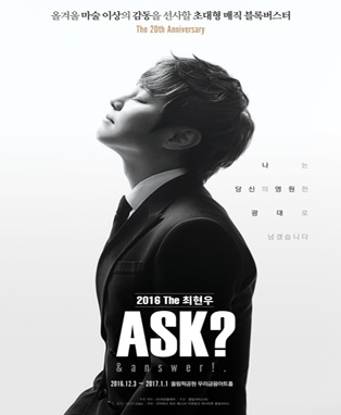 2016 The 최현우 Ask?&answer!.