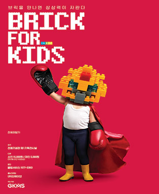 Brick for Kids