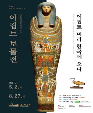 이집트 보물전 in 울산