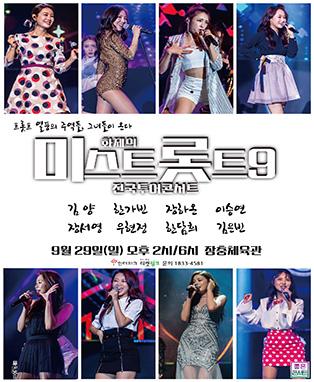화제의 미스트롯트9 전국투어콘서트 - 서울