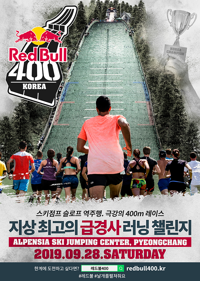Red Bull 400 KOREA (레드불400)