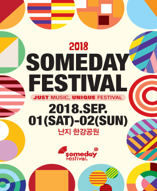 Someday Festival 2018 일반티켓