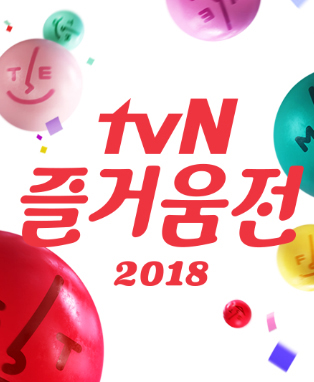 tvN 즐거움전 2018