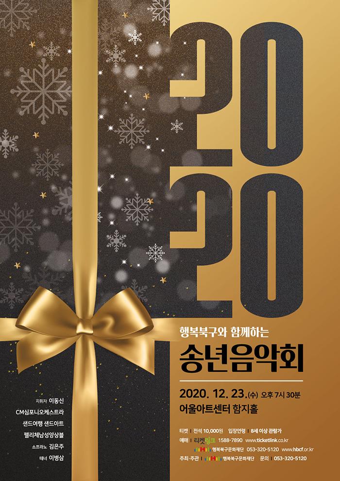 2020 송년음악회 - 대구