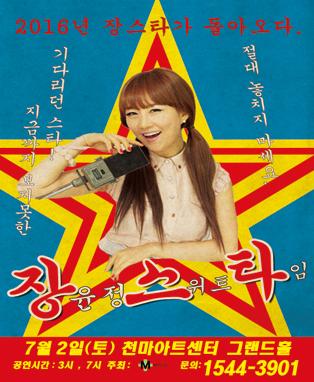 2016 장윤정 콘서트