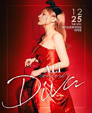 2018 알리 콘서트 [Diva]- 수원