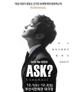 최현우〈ASK?&answer!〉