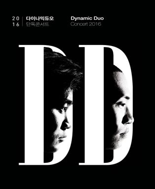 [부산] 2016 다이나믹듀오 단독 콘서트