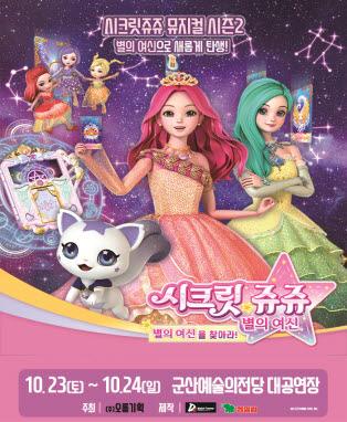 시크릿쥬쥬 시즌2 - 군산