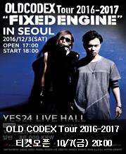 """<b><font color=#339e00>[10/7(금) 20시] </font> OLDCODEX Tour 2016-2017 """"FIXED ENGINE"""" in Seoul 티켓오픈안내</b>"""