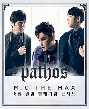 [부산] 2016 엠씨더맥스 8집 앨범 발매기념 콘서트 <pathos>