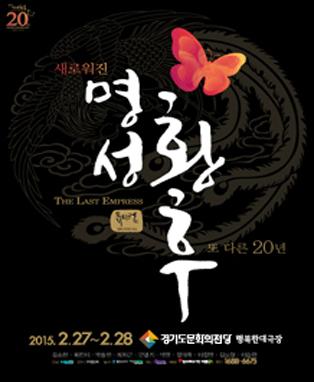 뮤지컬 [명성황후] 20주년 기념 공연 - 수원
