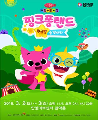 핑크퐁랜드 - 안양