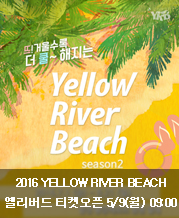 <b><font color=#339e00>[5/9(월) 09시] </font> YELLOW RIVER BEACH 옐리버드 티켓오픈 안내</b>