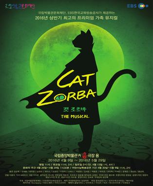 가족 뮤지컬 캣 조르바<Cat Zorba>