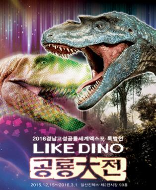 LIKE DINO 공룡大전